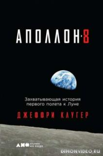 «Аполлон-8». Захватывающая история первого полета к Луне - Джеффри Клугер