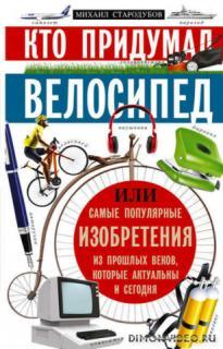 Кто придумал велосипед - Михаил Стародумов