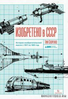 Изобретено в СССР - Тим Скоренко