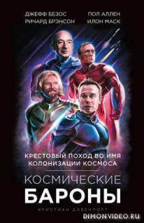 Космические бароны - Кристиан Дэвенпорт