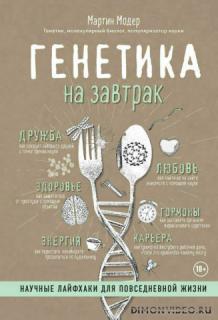 Генетика на завтрак. Научные лайфхаки для повседневной жизни - Мартин Модер
