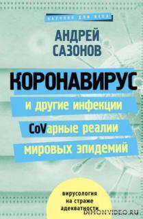 Коронавирус и другие инфекции: CoVарные реалии мировых эпидемий - Андрей Сазонов