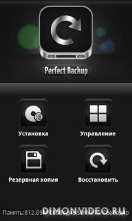 Perfect Вackup