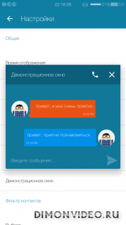 SMS Popup Pro