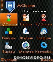 MCleaner