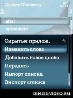 Nokia Custom Dictionary rus