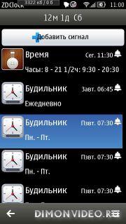 ZDClock rus