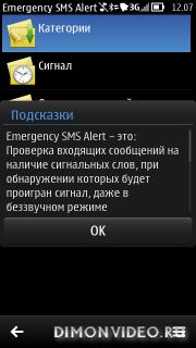 Emergency SMS Alert RUS