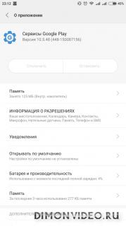 Сервисы Google Play