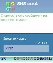 sms cost os8.1