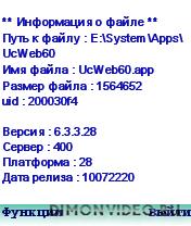 Ucweb Path os8.1