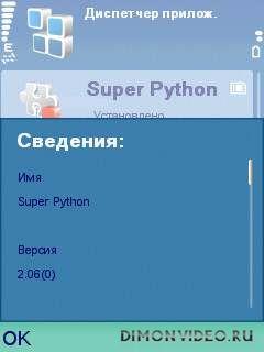 Super python диск C+E