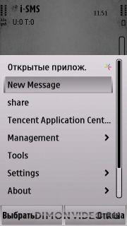free i-SMS