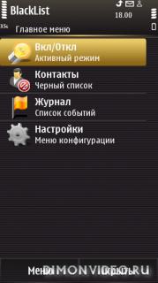 BlackList Mobile Full