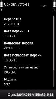 N97 Zeta