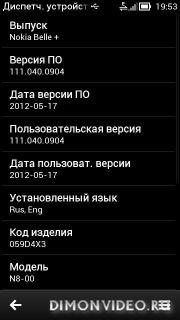 CFW 111.040.904 N8 Nokia Belle +