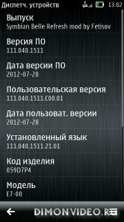 Symbian Belle Refresh v.111.040.1511 для Nokia E7 (Взлом)