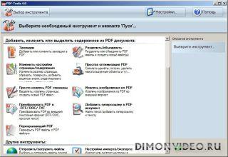 PDF-XChange 2012 Pro