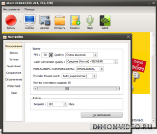 oCam Screen Recorder 465.0