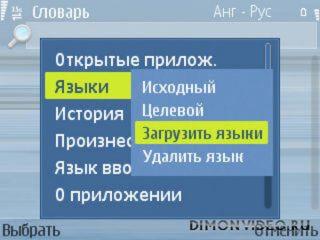 Языковые модули Nokia Mobile Dictionary