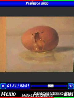 Разбитое яйцо