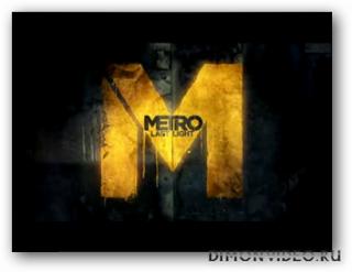 Метро 2033 Last Light продолжение Игры!