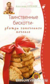 Таинственные бискотти - Александр Селезнев