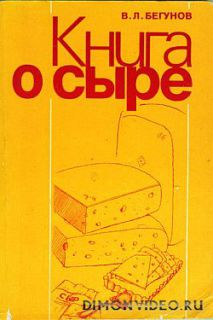 Книга о сыре - Виталий Бегунов