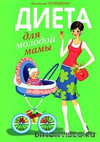 Диета для молодой мамы - Анастасия Чернышова