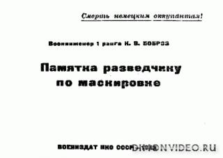 Памятка разведчику по маскировке - 1942 год