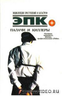 П. В. Кочеткова, Т. И. Ревяко - Палачи и киллеры