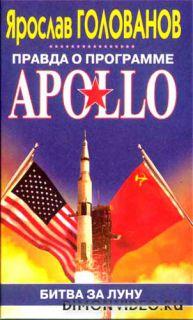Ярослав Голованов - Правда о программе Apollo