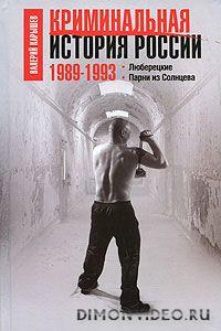 Валерий Карышев - Криминальная история России. 1989 - 1993. Люберецкие. Парни из Солнцева