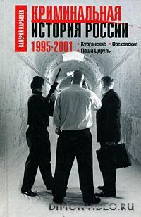 Валерий Карышев - Криминальная история России. 1995 - 2001
