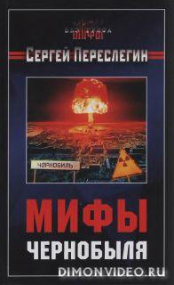 Сергей Переслегин - Мифы Чернобыля