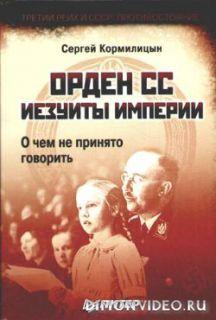 Сергей Кормилицын - Орден СС. Иезуиты империи