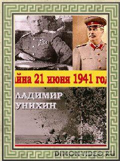 Владимир Чунихин - Тайна 21 июня 1941 года