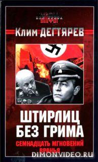 Клим Дегтярев - Штирлиц без грима. Семнадцать мгновений вранья