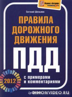 Правила дорожного движения. ПДД 2012 с примерами и комментариями - Евгений Шельмин