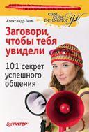 Вемъ Александр - Заговори, чтоб тебя увидели. 101 секрет успешного общения