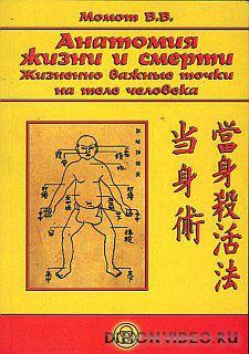 Момот Валерий - Анатомия жизни и смерти. Жизненно важные точки на теле человека