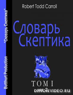 Кэрролл Роберт - Словарь скептика. Том I. Редакция 2 (2012 год)