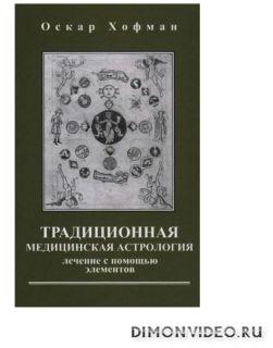 Оскар Хофман -Традиционная медицинская астрология