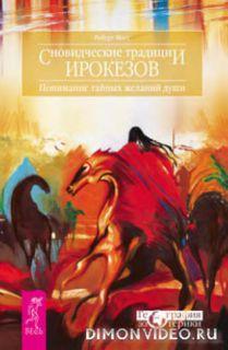 Роберт Мосс - Сновидческие традиции ирокезов. Понимание тайных желаний души