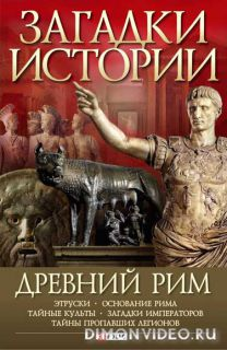 Андрей Сергеевич Потрашков - Древний Рим