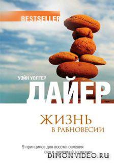 Уэйн Дайер - Жизнь в равновесии. 9 принципов для восстановления сил и душевной гармонии