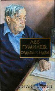 Сергей Борисович Лавров - Лев Гумилев: Судьба и идеи