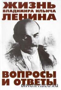 Жизнь Владимира Ильича Ленина: Вопросы и ответы - Валерий Перфилов