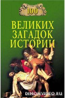 Непомнящий Николай - 100 великих загадок истории