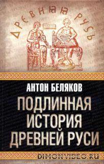 Подлинная история Древней Руси - Антон Беляков